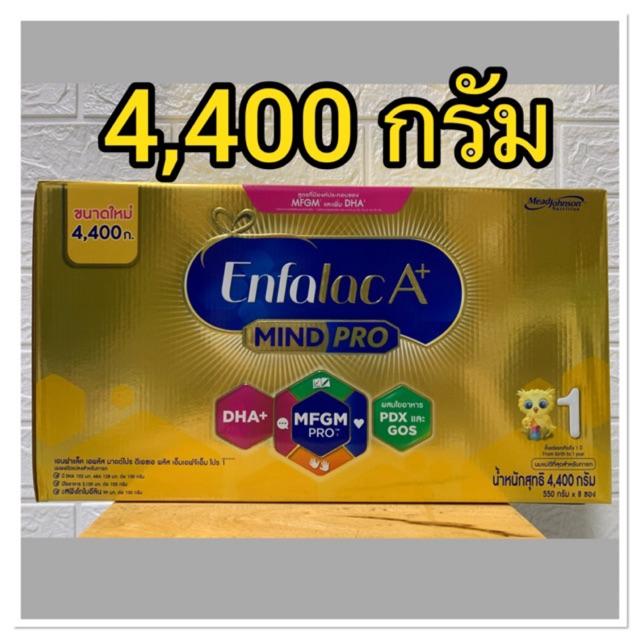 Enfalac A+1 เอนฟาแล็ค เอพลัส มายด์ โปร สูตร 1 ขนาด 4400 กรัม นมผงเอนฟาแล็ค เอพลัส