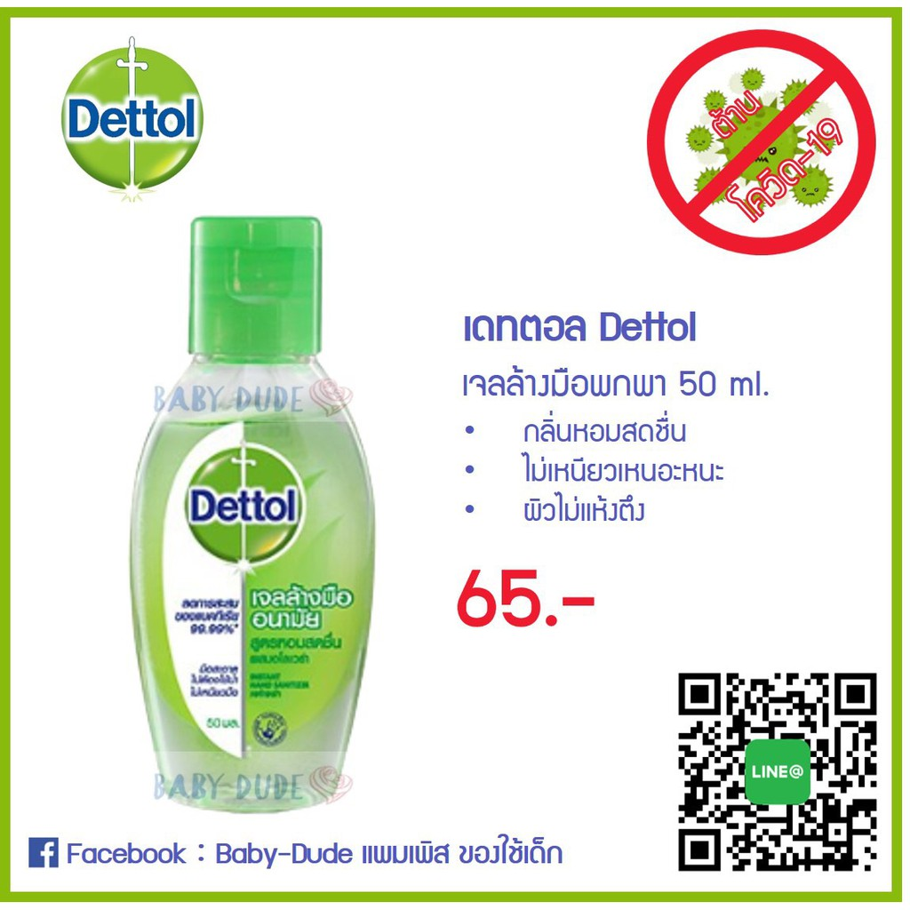 Dettol เดทตอล เจลแอลกอฮอล์ล้างมือ 50 ml. เจลล้างมือ เจลแอลกอฮอล์ 70% เจลล้างมืออนามัย สูตรหอมสดชื่น