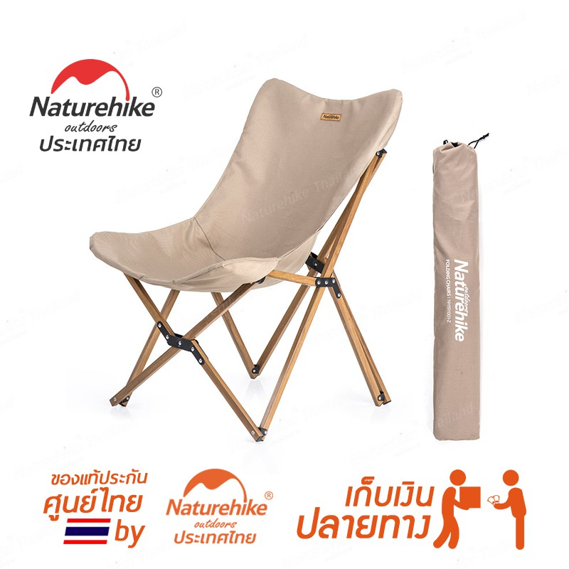 Naturehike Thailand_MW01 Outdoor Folding Chair