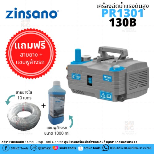 ZINSANO เครื่องฉีดน้ำแรงดันสูง (130 BAR) รุ่น PR1301 (ไม่รวมรถเข็น)
