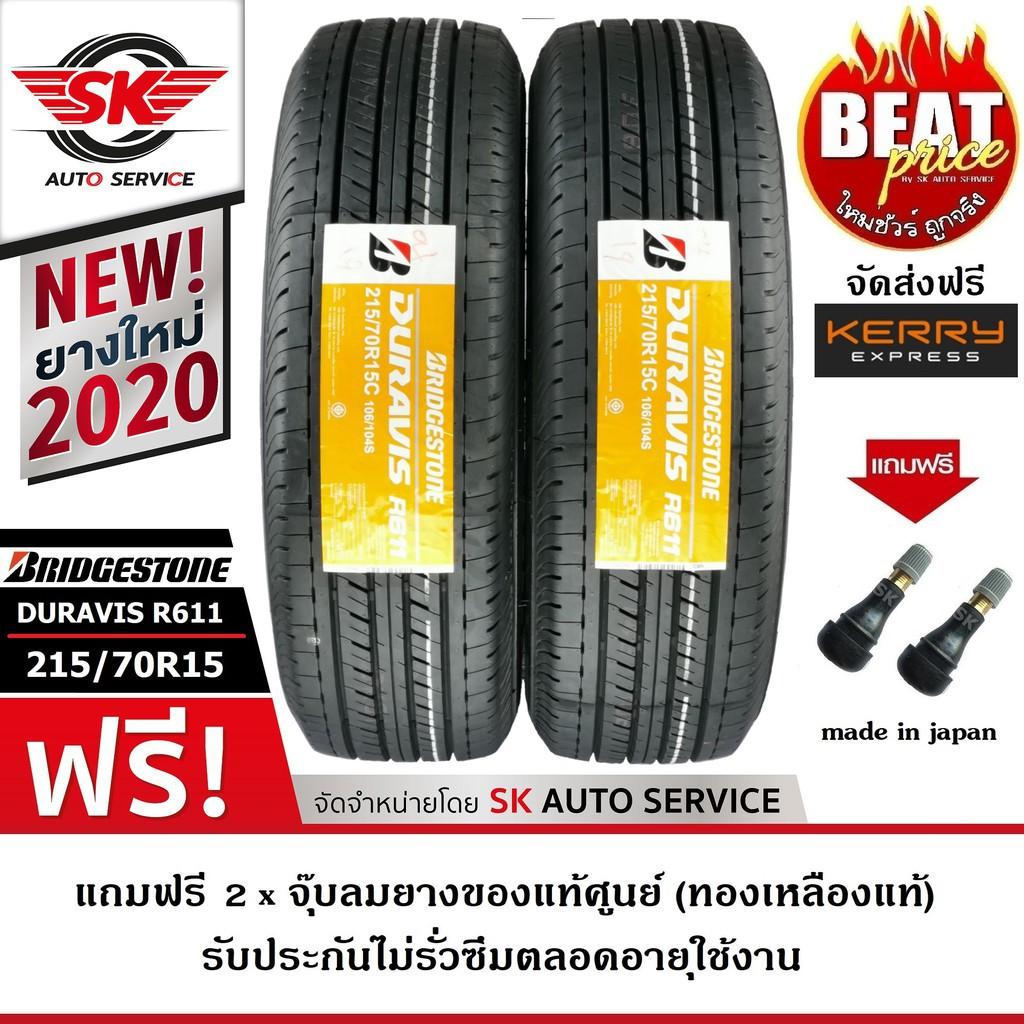 ยางรถยนต์ขอบ 15 BRIDGESTONE ยางรถยนต์ 215/70R15 (ขอบ15) รุ่น Duravis R611 2 เส้น(ใหม่กริ๊ปปี 2020)
