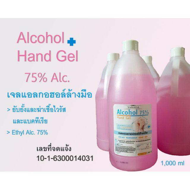 💥พร้อมส่ง💥เจลล้างมือของแท้ 100%  Alcohol 75% 1000 ml.