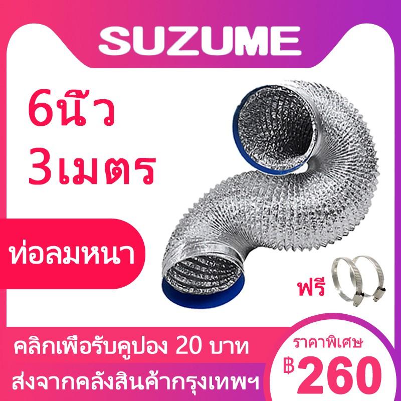 Suzume(a-4)ท่อลมระบายอากาศ ความยาว 3 เมตร เส้นผ่าศูนย์กลาง 6 นิ้ว ท่อลม ท่ออลูมิเนียม ท่อลมร้อนแอร์เคลื่อนที่.