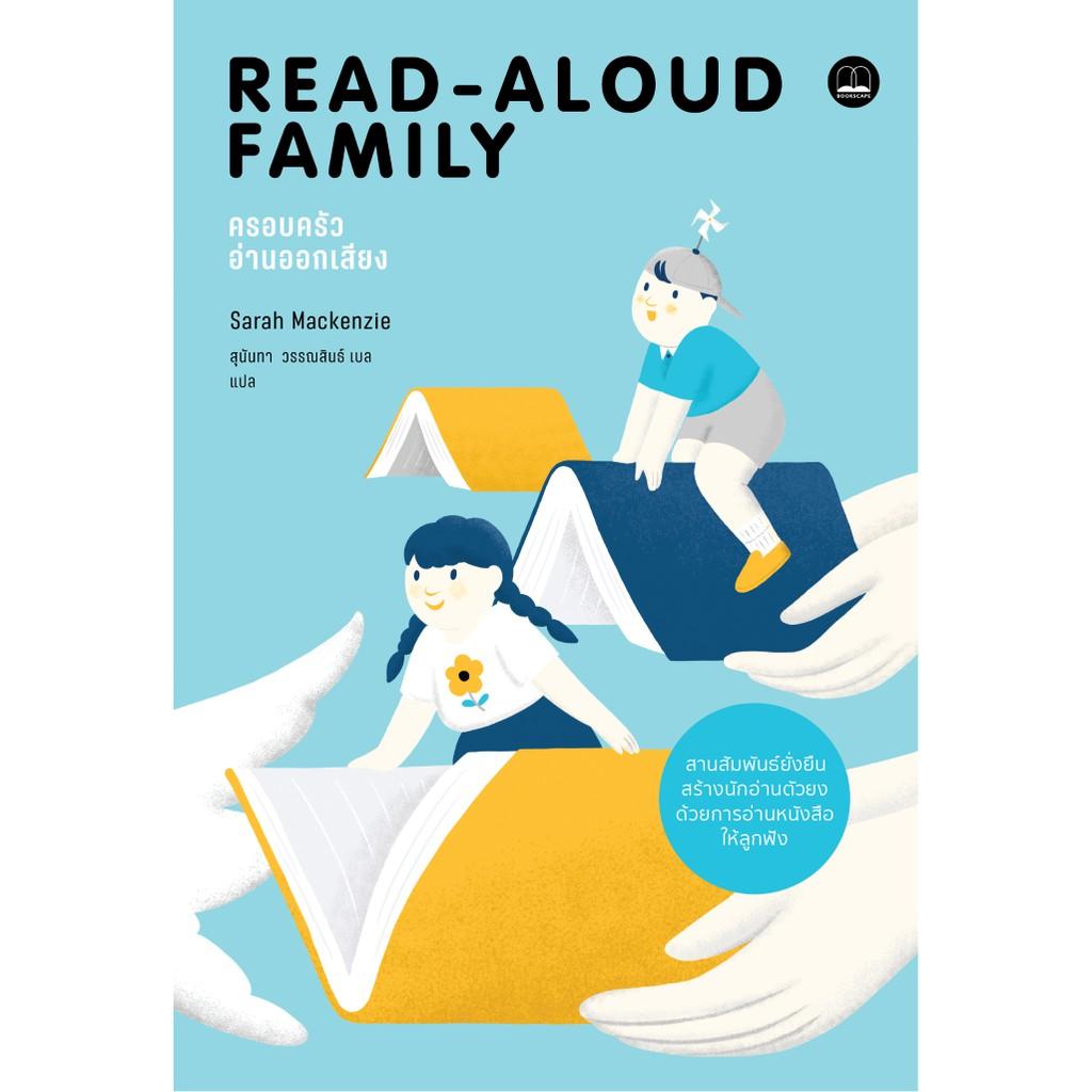 bookscape :หนังสือ ครอบครัวอ่านออกเสียง
