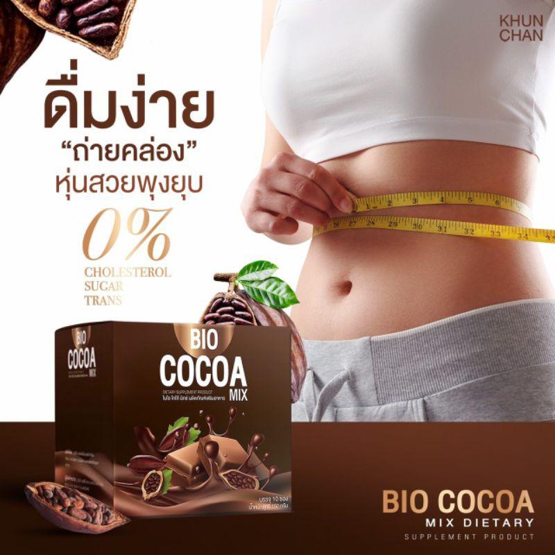 Bio cocoa โกโก้ปราบพุง
