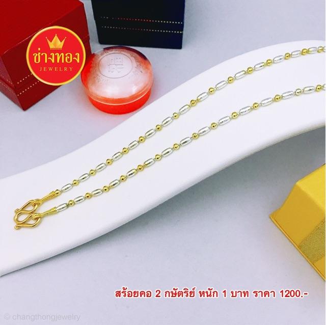 สร้อยคอ2กษัตริย์ 1 บาท ทองชุบ ทองไมครอน ทองหุ้ม ทองโคลนนิ่ง เศษทอง ทองปลอม ราคาถูก ราคาส่ง ร้านช่างทองเยาวราช