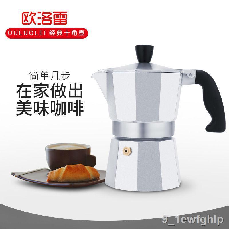 สินค้าขายดี✹Olorei Italian Moka Pot เครื่องใช้ในครัวเรือนหม้อหยดเข้มข้นทำด้วยมือเตาไฟฟ้าหม้อกาแฟเครื่องชงกาแฟอิตาลี