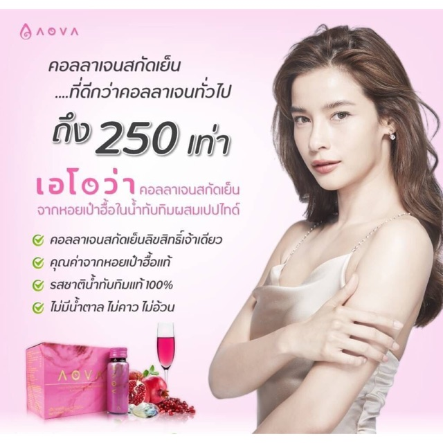 เอโอว่า Aova abalone collagen&Abalone peptides 300ml.(6*50ml.)1กล่อง