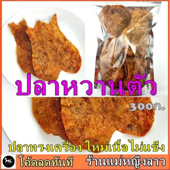 ปลาหวานตัว ปลาหวานแผ่น 300 กรัม ถุงซิปล็อค ราคาถูกและอร่อย ปลาหวานทรงเครื่อง 44