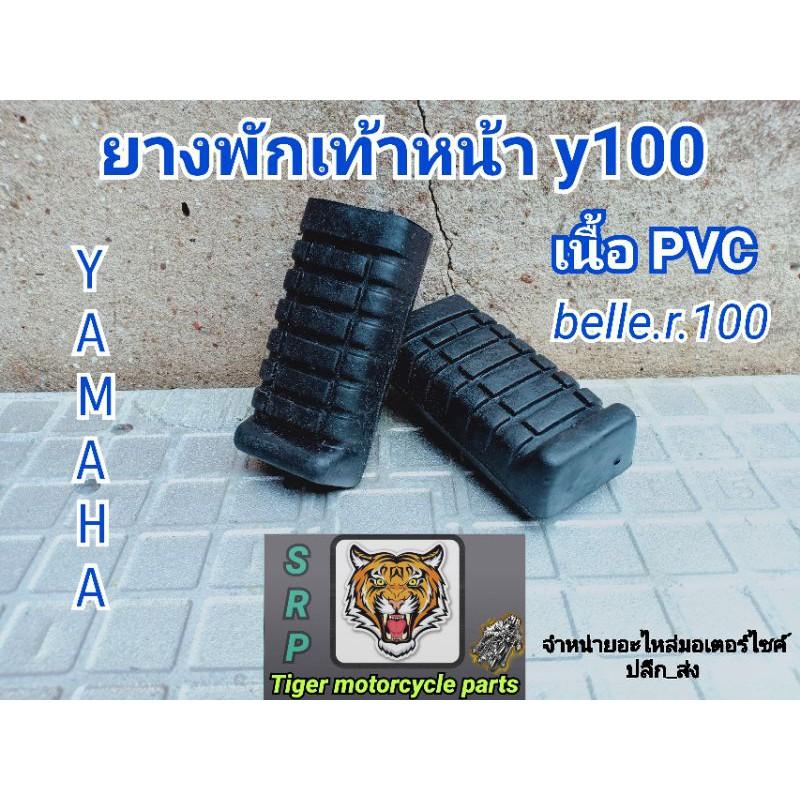 ยางพักเท้าหน้า y100 belle.r 100 เนื้อ PVC