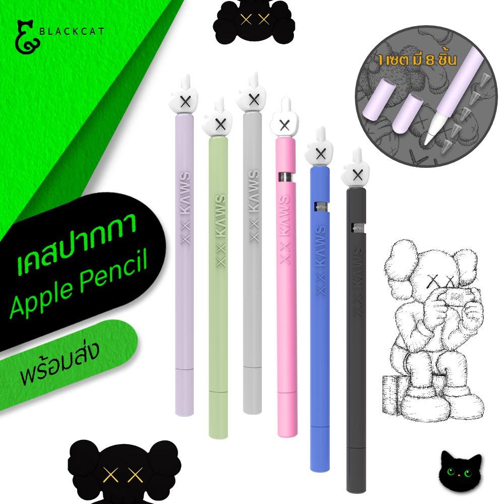 💥โค้ดลด10%💥 Apple pencil Case Kaws ปลอกปากกา apple pencil เคสซิลิโคน กันหาย กันกระแทก เคส Apple Pencil เคสปากกา apple