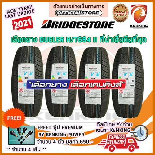 ผ่อน 0% 265/65 R17 Bridgestone DUELER H/T 684 ยางใหม่ปี 2021 (4 เส้น) Free!! จุ๊ป Kenking Power 650฿