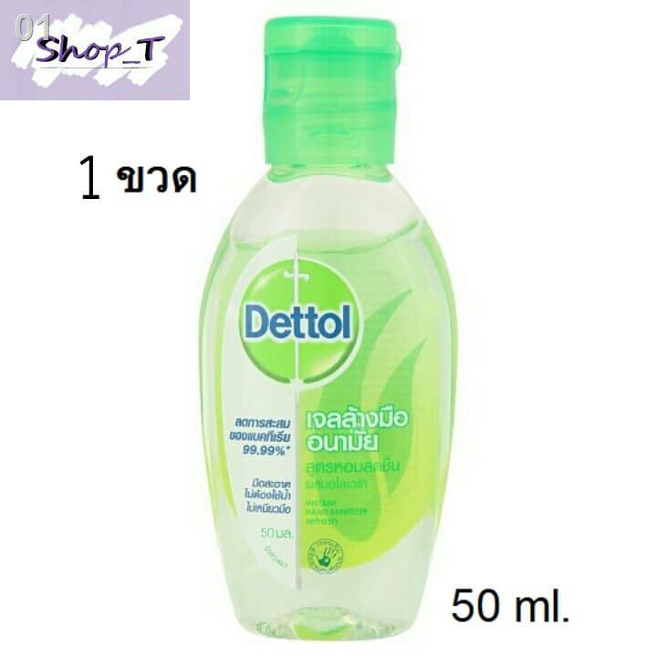 ✴1ขวด Dettol เดทตอล เจลล้างมืออนามัย 50ml. (วันหมดอายุ29/3/22)