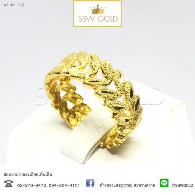 ราคาต่ำสุด✿✔■SSW GOLD แหวนทอง 96.5% น้ำหนัก 1 สลึง ลายใบไม้ (ของแท้ พร้อมใบรับประกัน)