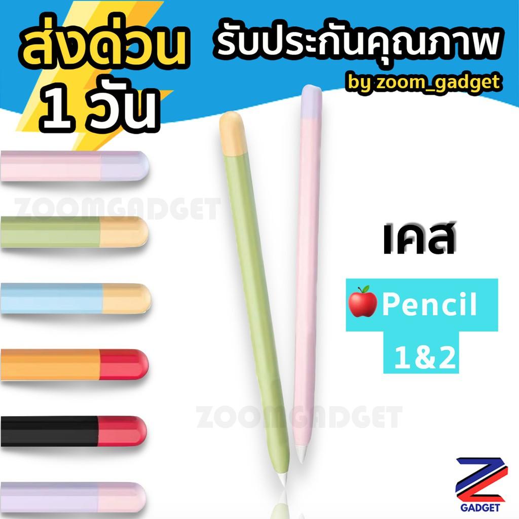 [ ส่งด่วน1วัน✅] เคส Apple Pencil 1&2 Case ปลอก ปากกา ซิลิโคน ปลอกปากกาซิลิโคน เคสปากกา Apple Pencil silicone sleeve