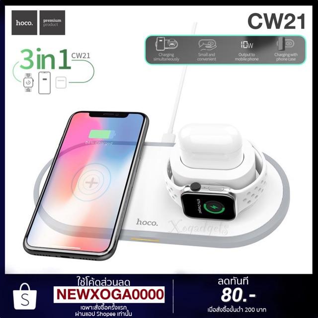 Hoco CW21 3in1 Wireless Charger แท่นชาร์จไร้สาย ชาร์จiphone/Airpods/Apple Watch