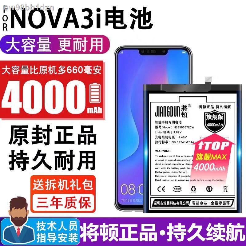 【Lowest price】™☼จะปรับให้เข้ากับแบตเตอรี่ Huawei nova3i เดิมความจุสูงแบตเตอรี่โทรศัพท์มือถือโนวา 3i รุ่นเยาวชนแบตเตอร