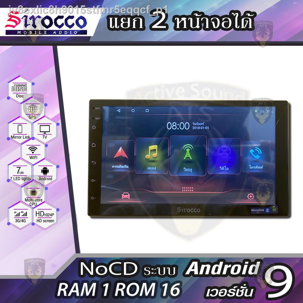 [มีสินค้า]ஐ❈❖Sirocco 2Din เครื่องเสียงระบบ Android จอ 7 นิ้วระบบปฏิบัติการ V.9 ไม่ง้อแผ่น Ram1 Rom16 แยก 2 หน้าจอได้