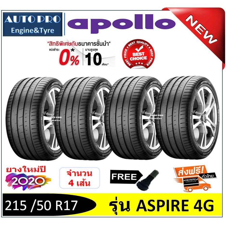 215 /50 R17 Apollo Aspire4G (4 เส้น) ยางใหม่ผลิตปี2020 ** ผ่อน 0% 10 เดือน ***