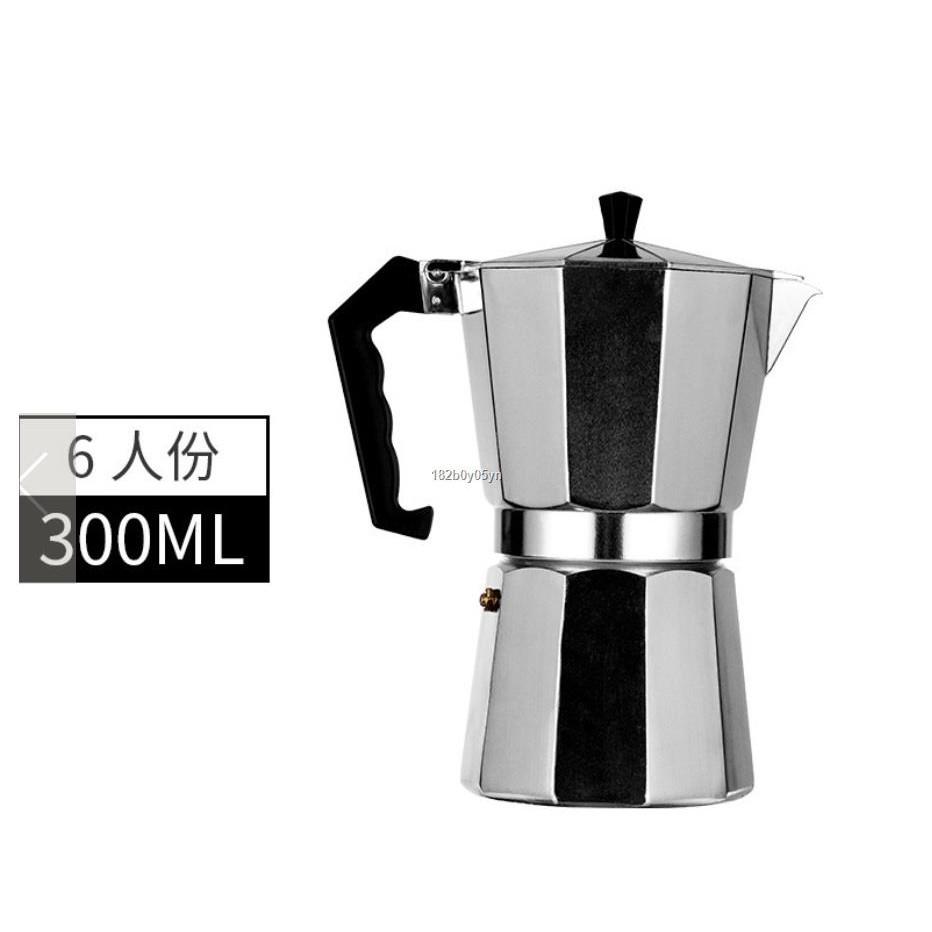 ใช้ในบ้านทุกวัน▬►☎ หม้อต้มกาแฟอลูมิเนียม Moka Pot กาต้มกาแฟสดแบบพกพา หม้อต้มกาแฟแบบแรงดัน เครื่องชงกาแฟ เครื่องทำกาแฟสด