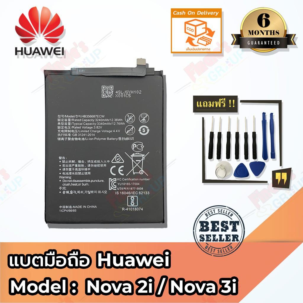 ♙แบตมือถือ Huawei Nova 2i / Nova 3i / P20 Lite Battery 3.82V 3340mAh✪
