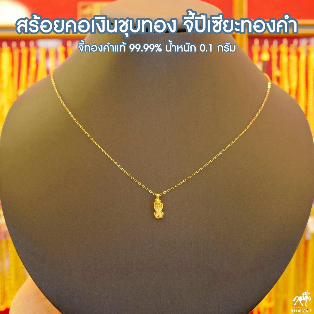 ❧สร้อยคอเงินชุบทอง+จี้ปี่เซียะทองคำ 99.99 น้ำหนัก 0.1 กรัม ซื้อยกเซตคุ้มกว่าเยอะ คุ้มสุดคุ้ม แบบราคาเหมาๆเลยจ้า