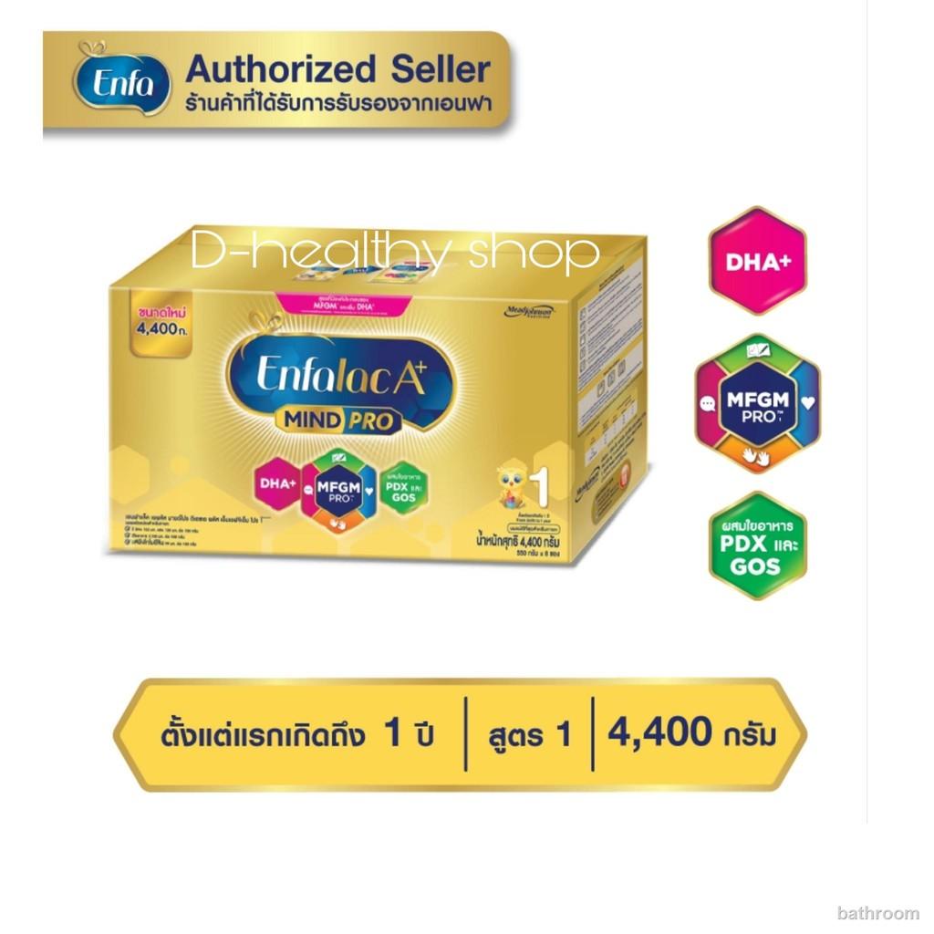 นมผง Enfalac A+ เอนฟาแล็ค เอพลัส มายด์ โปร สูตร 1 ขนาด 4400 กรัม (1 กล่อง บรรจุ 550กรัม x 8ซอง)*นมผงเด็ก*