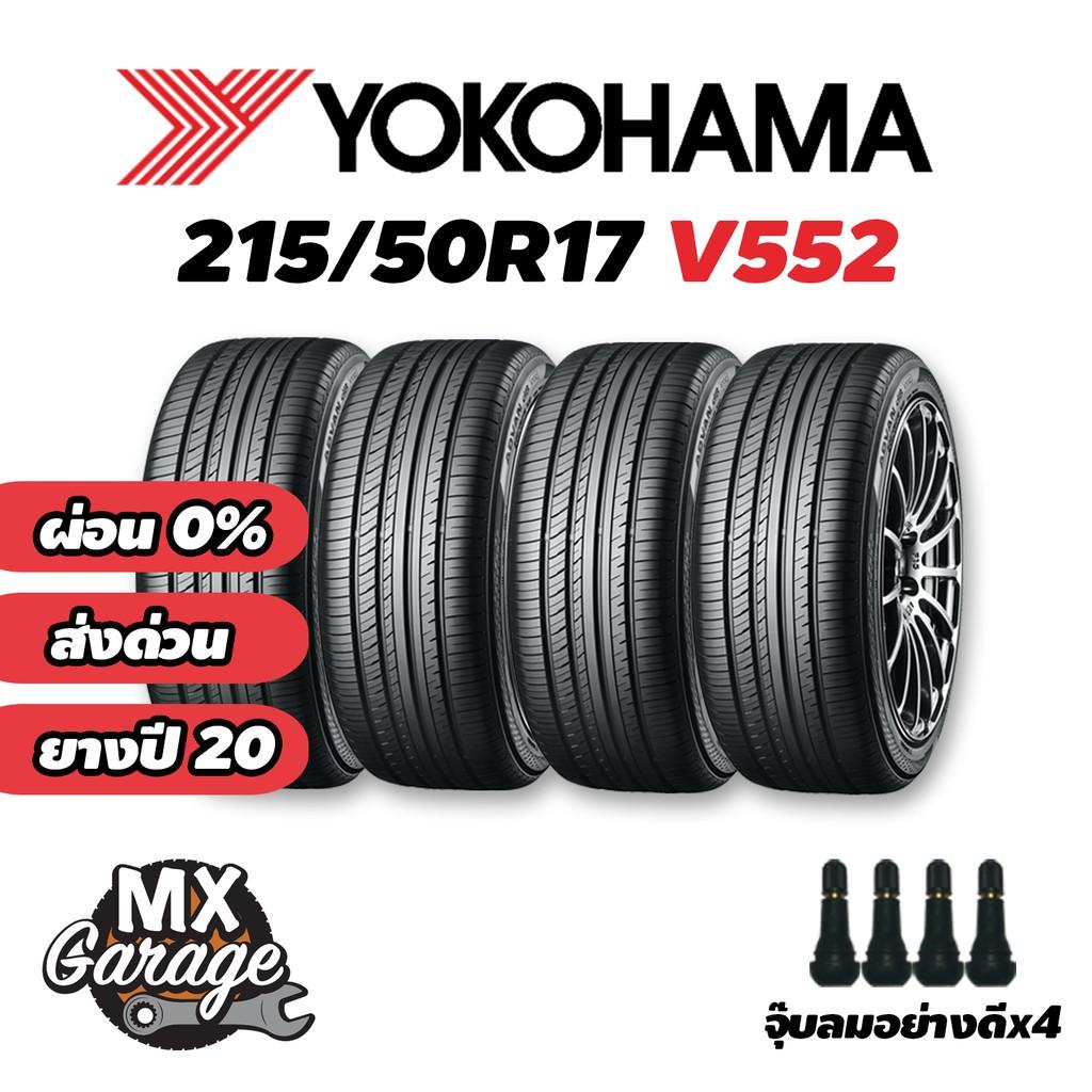 [ผ่อน 0%] ยางรถยนต์ 215/50R17 Yokohama V552 Advan dB 4 เส้น