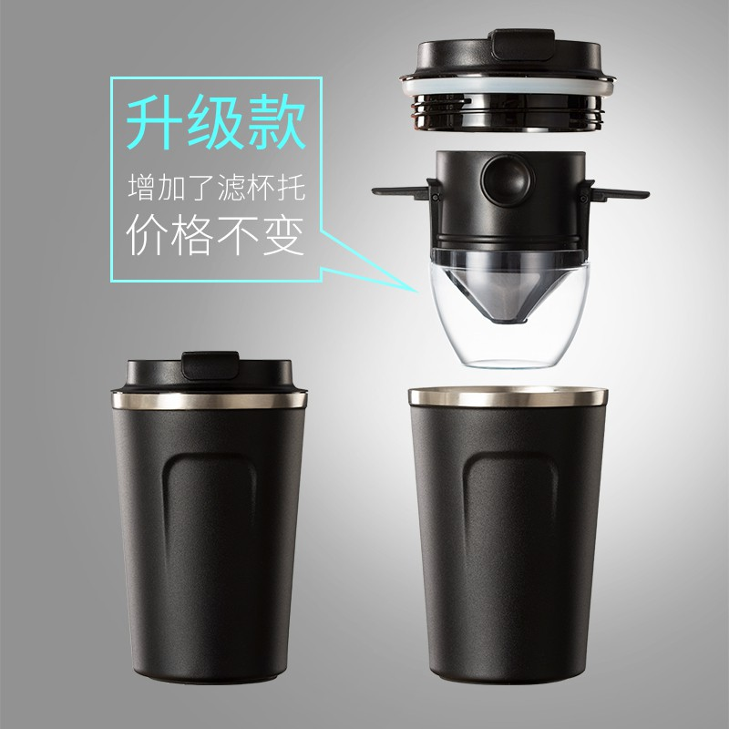 แก้วกาแฟสแตนเลส, ถ้วยกรองหยด, ถ้วยกาแฟทำมือ, ถ้วยแบบพกพา, เครื่องใช้ไฟฟ้าแบบพกพา