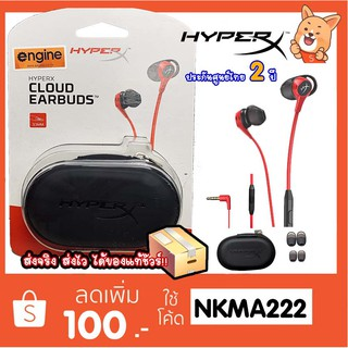 HyperX Cloud Earbuds Gaming Headphones (กล่องแบบใหม่)
