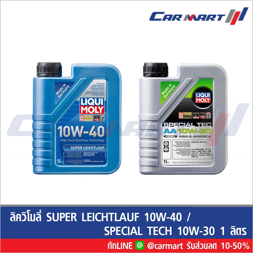 LIQUIMOLY น้ำมันเครื่อง ลิควิ โมลี่ SPECIAL TEC AA DISEL 10W-30/SUPER LEICHTLAUF 10W-40 ขนาด 1 ลิตร