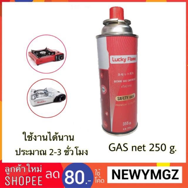 แก๊สกระป๋อง บิวเทน Lucky Flame รุ่น LSP001 ใช้กับเตาแก๊สกระป๋อง