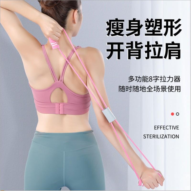 ยางยืดออกกําลังกาย┋✘>8 Figure Rally Home Fitness แถบยางยืด อุปกรณ์โยคะ Women s Open Shoulder Beauty Back Artifact Stretc