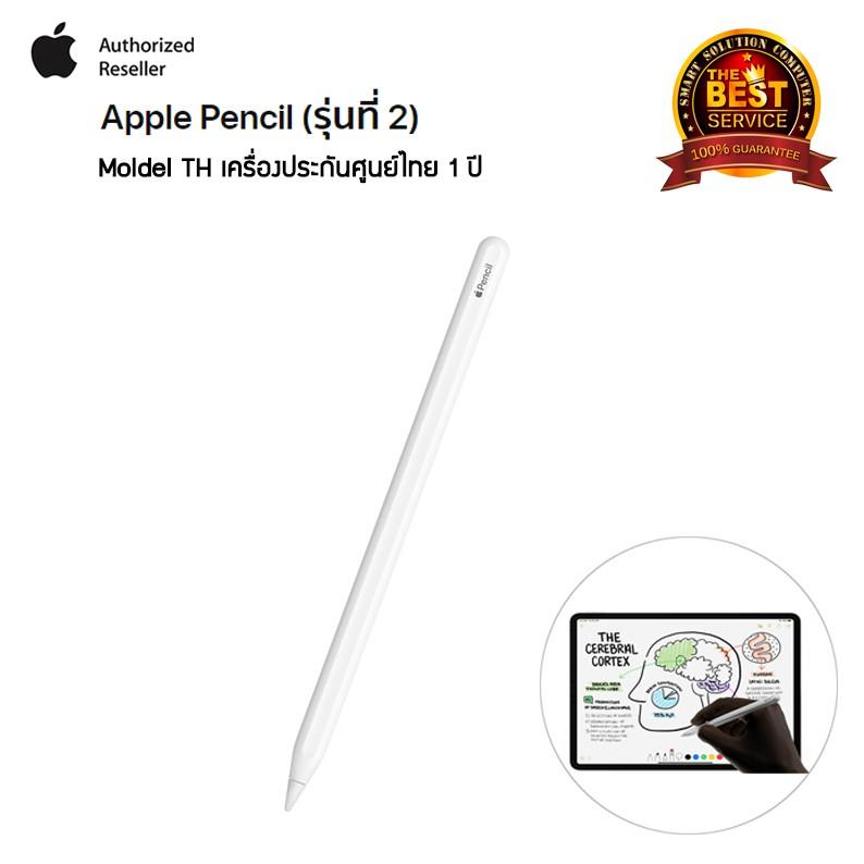 Apple Pencil (รุ่นที่ 2) ประกันศูนย์ไทย