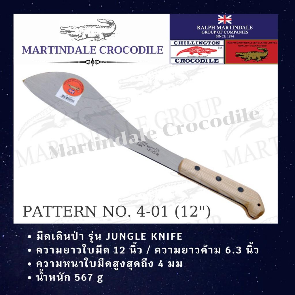 มีดเดินป่า / มีดเอนกประสงค์ ตราจระเข้ (MARTINDALE CROCODILE) รุ่น Jungle Knife 4-01
