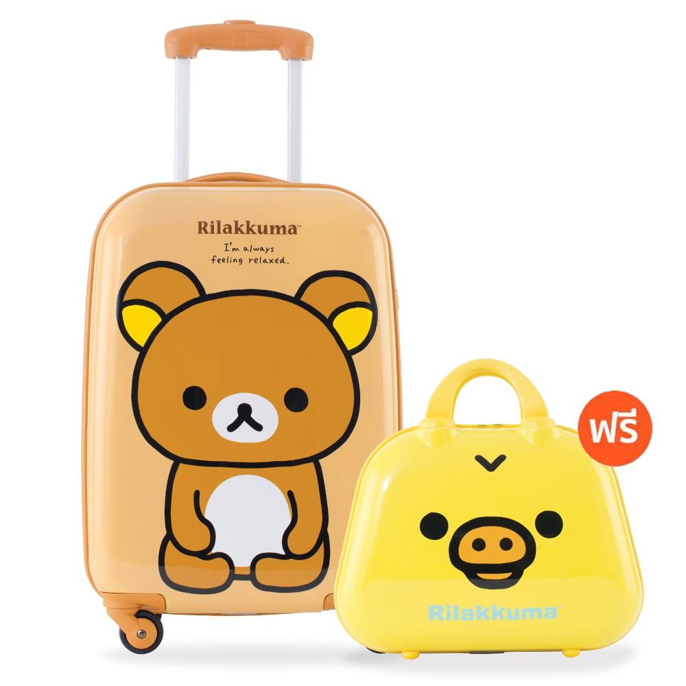 Rilakkuma กระเป๋าเดินทางคอลเลคชั่นริลัคคุมะ R25357 ขนาด 20 นิ้ว แถมฟรีใบเล็กสีเหลือง TSTO