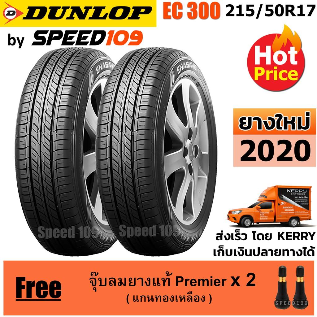 DUNLOP ยางรถยนต์ ขอบ 17 ขนาด 215/50R17 รุ่น EC300 - 2 เส้น (ปี 2020)