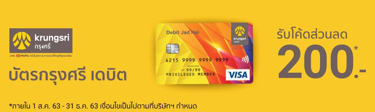 BAY debit