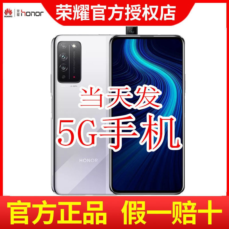 โทรศัพท์มือถือ สมาร์ทโฟน โทรศัพท์เกมมิ่ง โทรศัพท์ผู้สูงอายุ[สปอตด่วน] Honor X10 Kirin 820 โหมดคู่ 5G การถ่ายภาพด้วยแสง 9