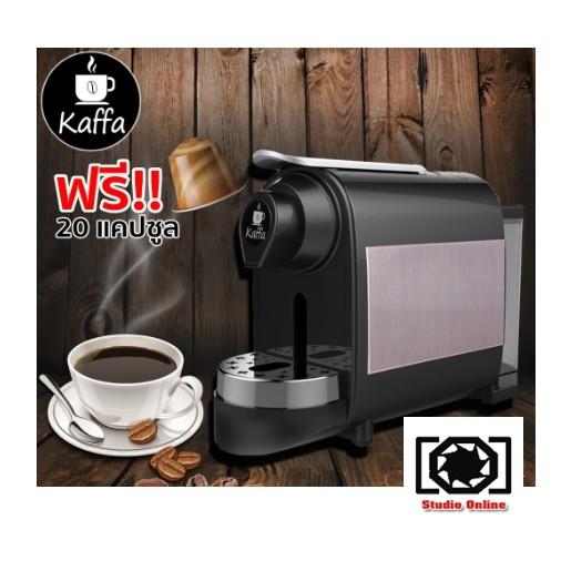 เครื่องทำกาแฟ แคปซูล Kaffa Elfin series TC01 รับประกัน 1 ปี