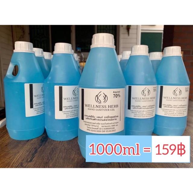 🔥พร้อมส่ง🔥ถูกสุด ขนาด1000ml.เจลล้างมือ แอลกอฮอล์70% wellness herb  ถูกที่สุด