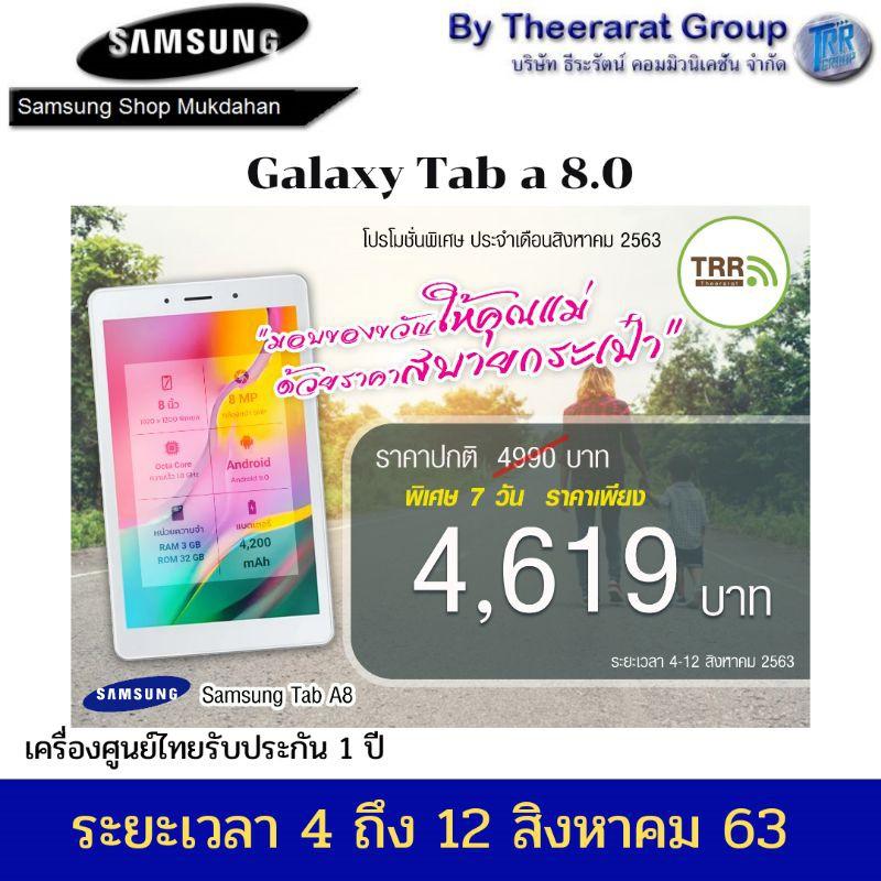 Galaxy Tab a 8.0 แท็บเล็ตราคาถูก โปรโมชั่นต้อนรับวันแม่ ของขวัญต้อนรับวันแม่ สินค้าราคาถูก สินค้าขายดี