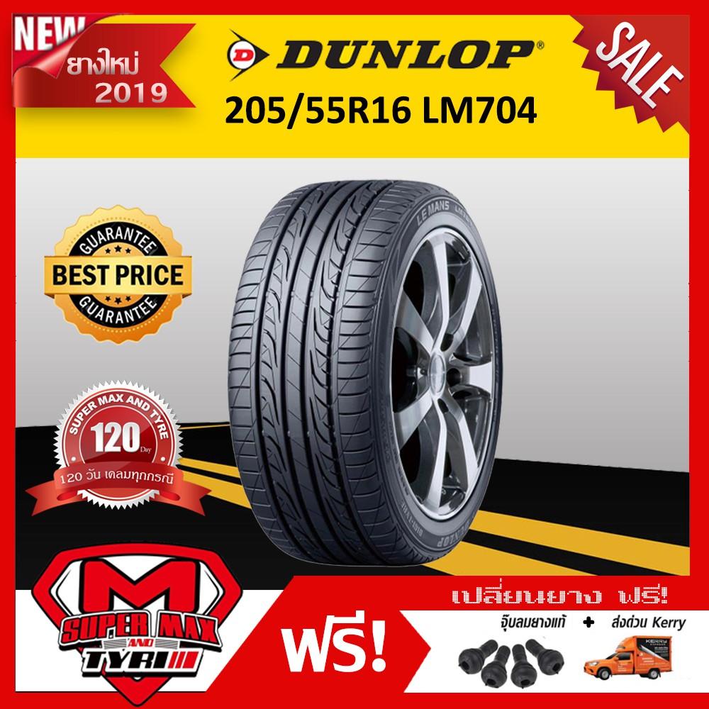 [จัดส่งฟรี!!] ราคาสุดคุ้ม DUNLOP ดันลอป 205/55 R16 (ขอบ16) ยางรถยนต์ รุ่น SP SPORT LM704 ยางใหม่ 2020 จำนวน 1 เส้น