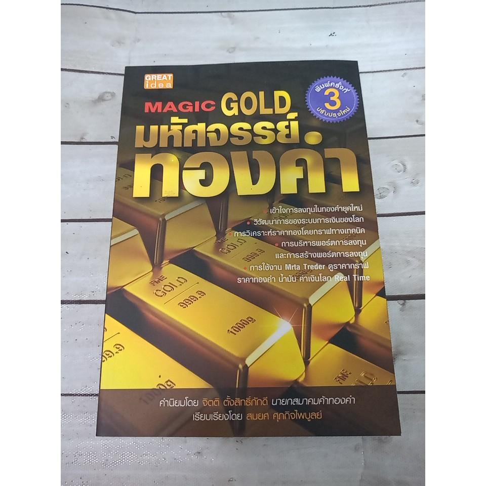 มหัศจรรย์ทองคำ : Magic Gold  ลดราคาจากปก 35%