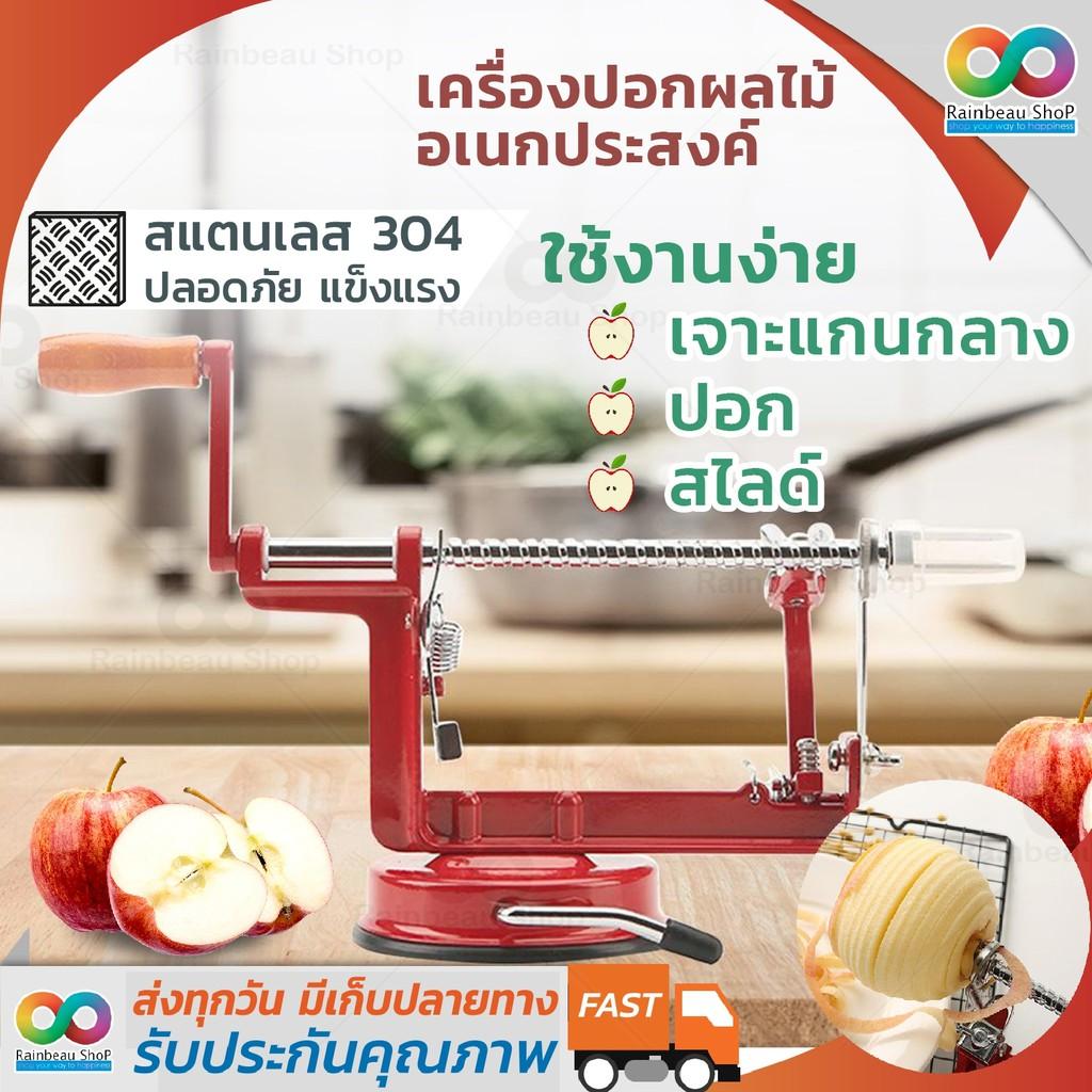 3 in 1 RAINBEAU เครื่องปอกเปลือก แยกแกน สไลด์ แอปเปิ้ล Apple Peeler Corer Slicer