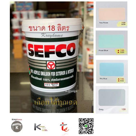 สีน้ำอะคริลิค สีทาบ้าน ถังใหญ่ มีสีให้เลือก  ถังใหญ่  18 ลิตร