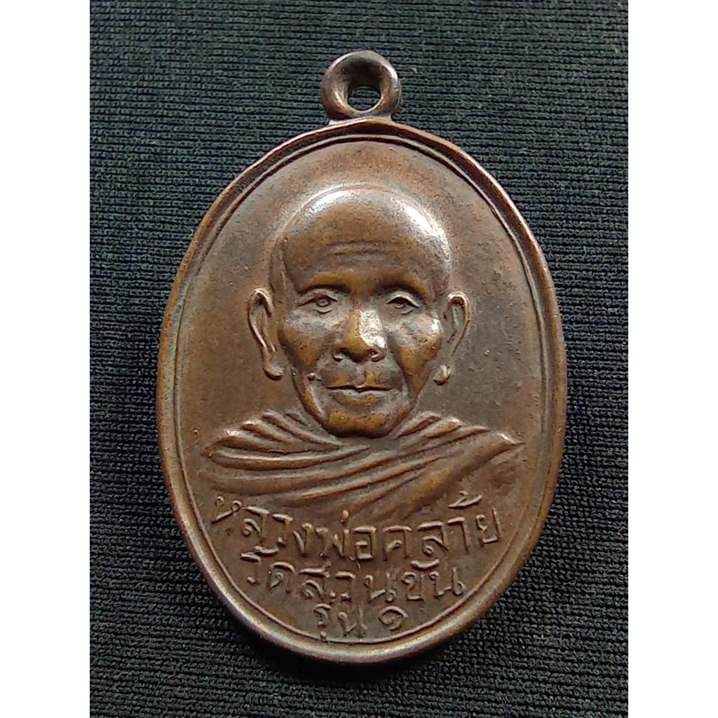เหรียญพ่อท่านคล้าย วัดสวนขัน จังหวัดนครศรีธรรมราชรุ่นแรกพิมพ์ 2 ขอบปี 2498 เนื้อทองแดง