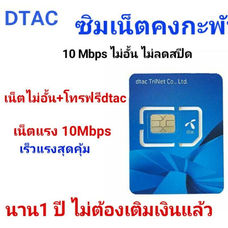 ซิมเทพ Sim Dtac  คงกระพัน ดีแทค ซิมดีแทค 1ปี ซิมเน็ตเทพ เนตไม่อั้น 10mbps