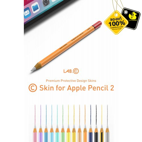 LAB.C Skin for Apple Pencil 1/ Apple Pencil 2