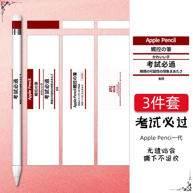 ปากกา ipadใช้ได้ครับapplepencilสติกเกอร์2การเขียนในนามคนอื่นสติกเกอร์ปากกาหมวกป้องกันการสูญหายipad proปากการุ่นลายมือปาก